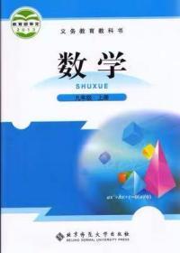 二手北师大版初中数学九年级上册 教科书教材课本 初三9年级上