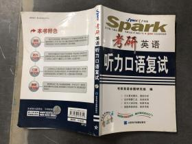 考研英语听力口语复试