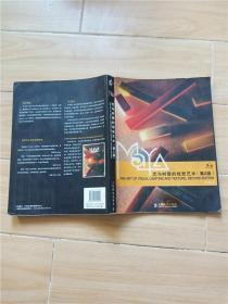 Maya光与材质的视觉艺术 第2版【书脊受损】