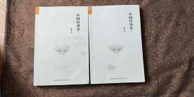 中国经济史 (上下)(书本有水印)