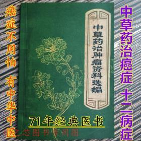 实用老中医 中草药治肿瘤资料选编 经典医书 71年