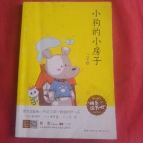 """小狗的小房子(彩图注音音频领读)/教育部新编小学语文教材""""快乐读书吧""""指定阅读"""