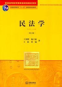 民法学(第三版) 王利明 法律出版社