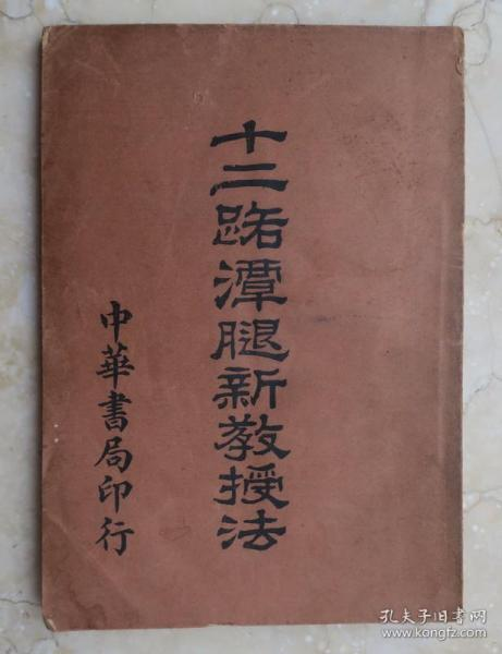 《十二路潭腿新教授法》 王懷琪編著  中華書局1932年出版