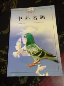 生活情趣丛书:中外名犬 /王永康 上海科学技术出版社