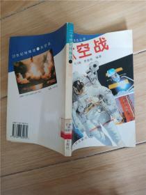 20世纪特殊战丛书 太空战 (馆藏)