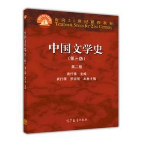 中国文学史 正版  袁行霈  9787040309881