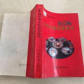 800种中华小吃品尝技巧
