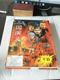 【游戏光盘】三国演义 贰(1CD)+手册++操作手册  如图所示