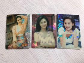 朱茵 閃卡 鐳射卡 卡片 3張打包