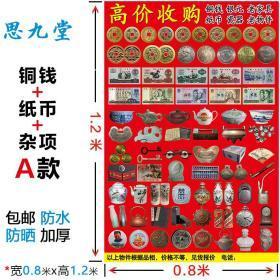 A下鄉趕集擺地攤收貨古玩古董紙幣雜項古錢幣收古玩廣告布宣傳單