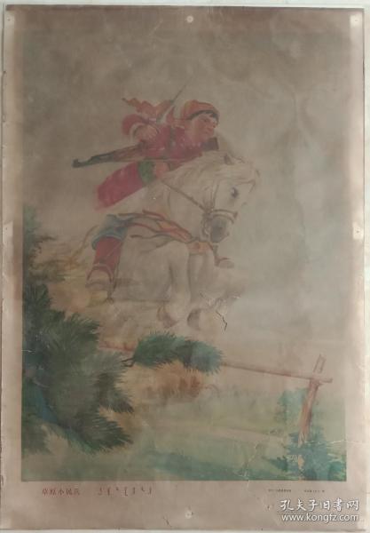 中國經典年畫宣傳畫大展示---文革年畫系列---《草原小民兵》-------虒人榮譽珍藏