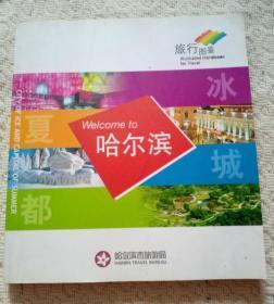 冰城.夏都 哈尔滨——旅游图鉴