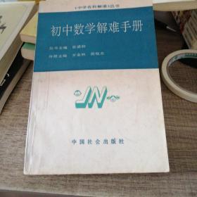 初中数学解难手册