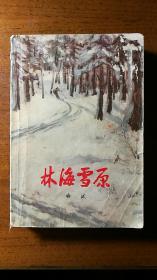 不妄不欺斋之九百二十:曲波1977年签名本《林海雪原》,红色经典