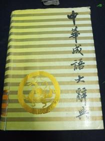 中华成语大辞典