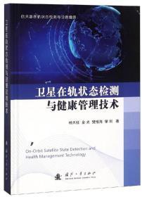 卫星在轨状态检测与健康管理技术
