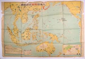 大東亞戰果學習繪圖(畠野圭右編纂·國民教育煉成會1944年版·尺寸77×52.5厘米·單頁1張)侵華老地圖