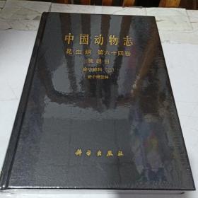 中国动物志.昆虫纲.第64卷,膜翅目.金小蜂科.金小蜂亚科