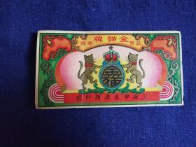 民国商标:金猫牌商标——上海申泰源颜料号