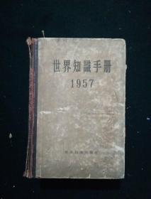 世界知識手冊 1957