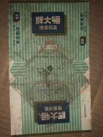老烟标  恒大牌  特制大号  天津恒大烟草厂  抗美援朝 卫国保家