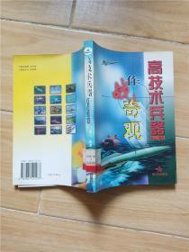 高技术兵器作战奇观(馆藏)