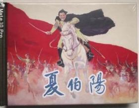 预售上海人美50开精装连环画《夏伯阳》《杜鹃山》