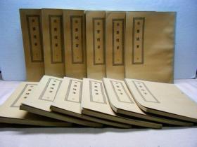 《容斋随笔》12册,四部丛刊续编子部