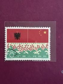 """纪108《庆祝阿尔巴尼亚解放二十周年》盖销散邮票2-1""""中阿友谊"""""""