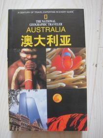 澳大利亚(国家地理学会旅游家系列)