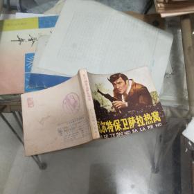78年一版一印电影连环画:瓦尔特保卫萨拉热窝【品好】