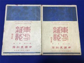 许莘农旧藏:民国十九年《东方杂志 中国美术号》专刊两册全