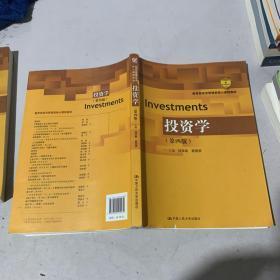 投资学(第四版)(教育部经济管理类核心课程教材)