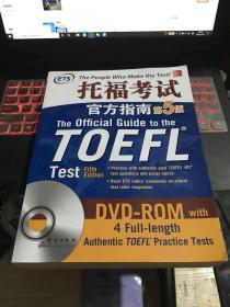 新东方 托福考试官方指南:第5版