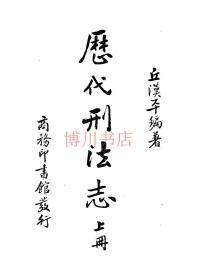 【复印件】历代刑法志上册