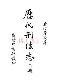 【复印件】历代刑法志下册