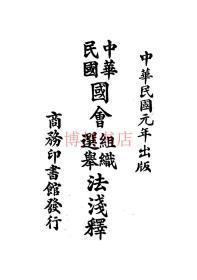 【复印件】中华民国国会组织法选举法浅释