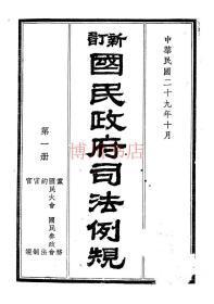 【复印件】新订国民政府司法例规第一册