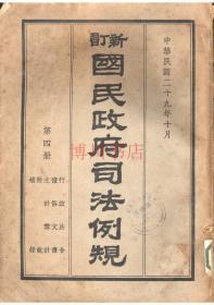 【复印件】新订国民政府司法例规第四册