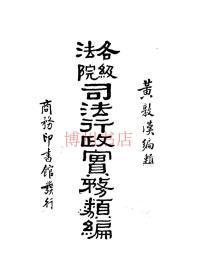 【复印件】各级法院司法行政实务类编