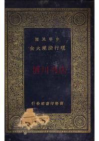【复印件】中华民国现行法规大全