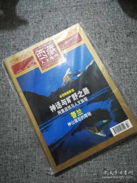 西藏人文地理 2009年 7月号 第4期  普兰(全新未开封,书签赠品都在)