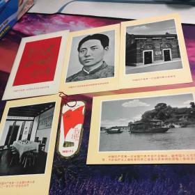 明信片 中共一大会址纪念馆4张 带封套书签