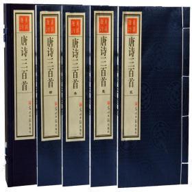 《唐诗三百首》手工宣纸 16开全集4卷 中国古诗词 光明日报 包邮