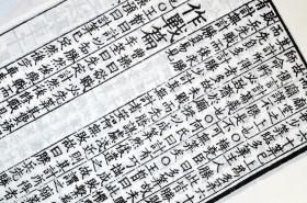 十一家注孙子兵法 红印原文+译文毛6开4卷光明日报手工宣纸线装