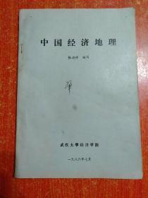 中国经济地理【张迪祥编著 武汉大学经济学院】
