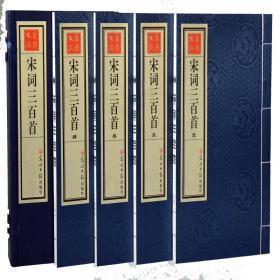 宋词三百首 1函4册 古诗词文学 宣纸线装古籍 光明日报出版社