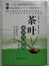 茶叶审评与检验