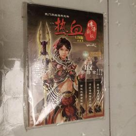 热血传奇1.76版(新版传奇)典藏版